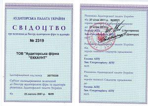 APU Register Certificate