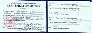 Certificate audit Julia